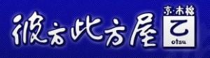 ochikochiya