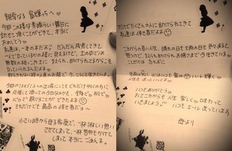 yokoyama_fuki_letter