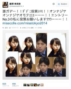 fujisawa_kimika_twitter2