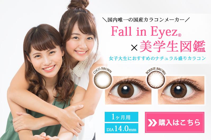 Fall in Eyez×美学生図鑑 購入はこちら