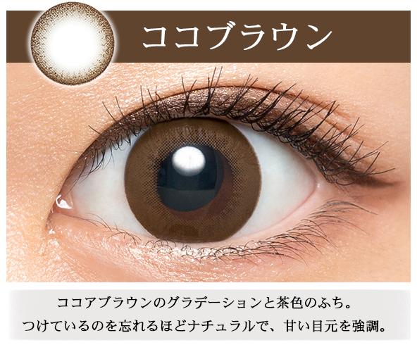 ココブラウン(Fall in Eyezのカラコン)