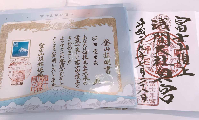 富士山登山証明書