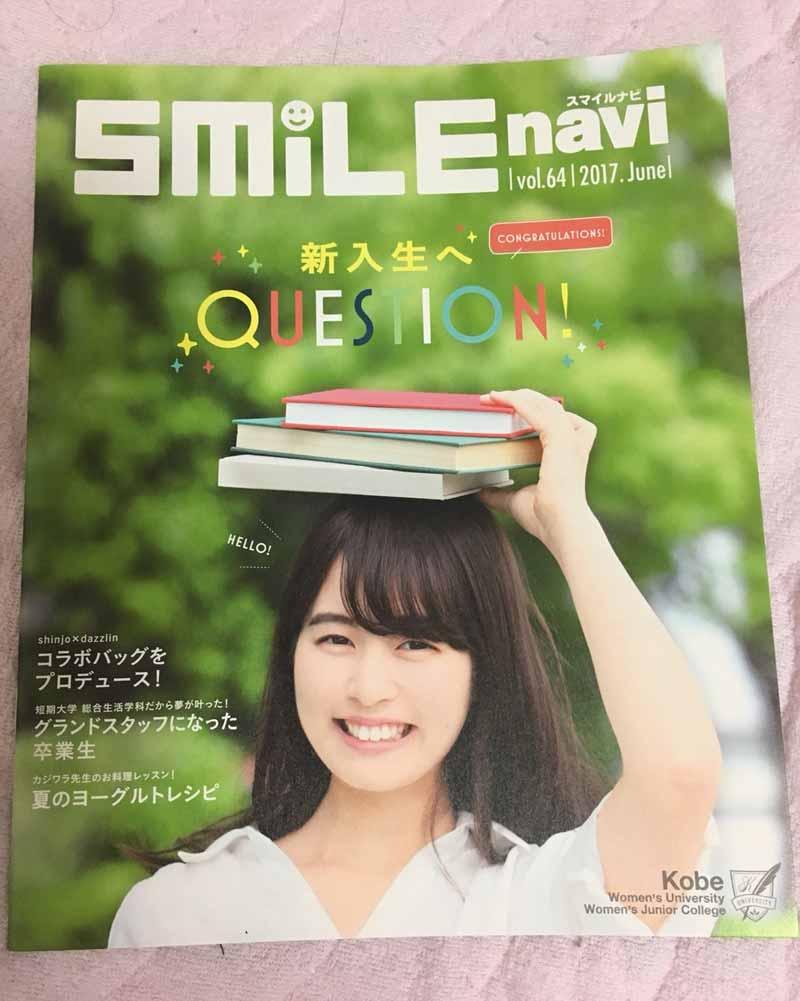 神戸女子大学パンフレット