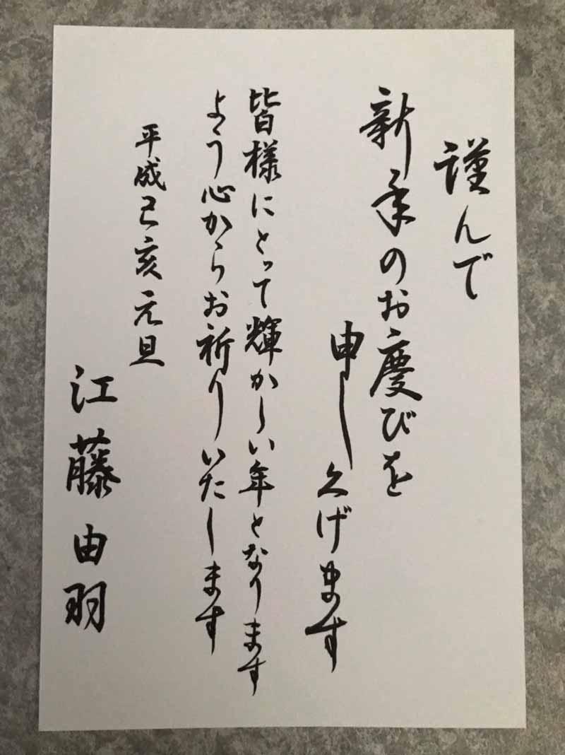 江藤由羽の筆ペンの字