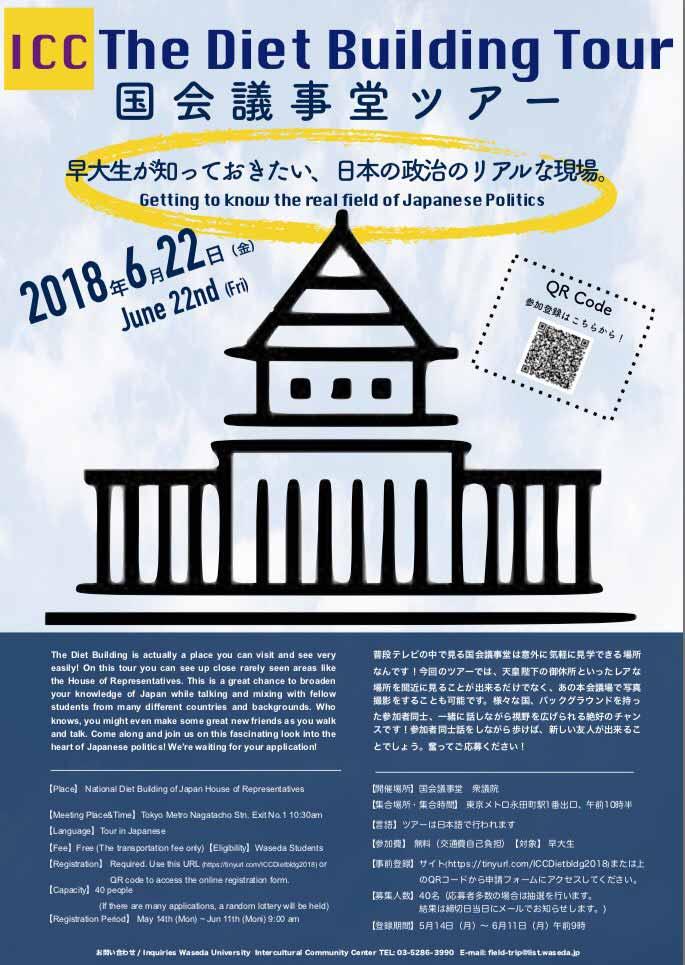 国会議事堂ツアーポスター