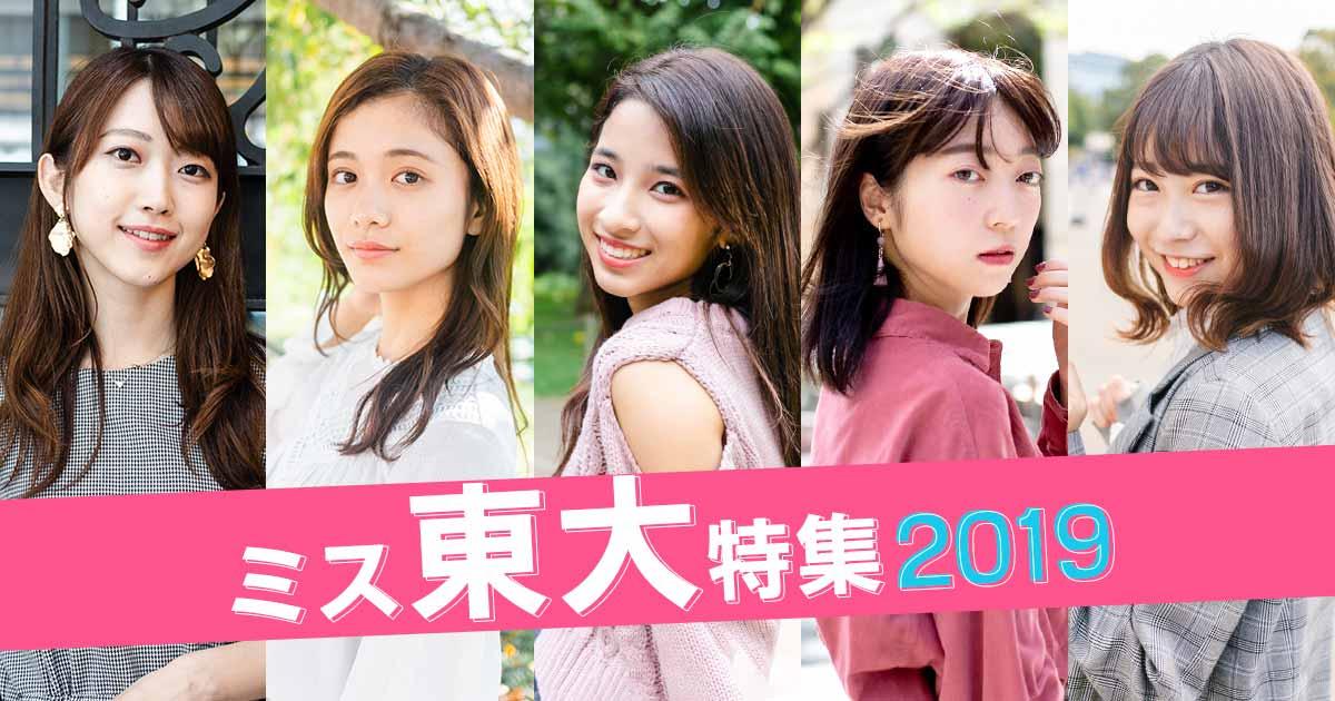 2019 ミスター 東大