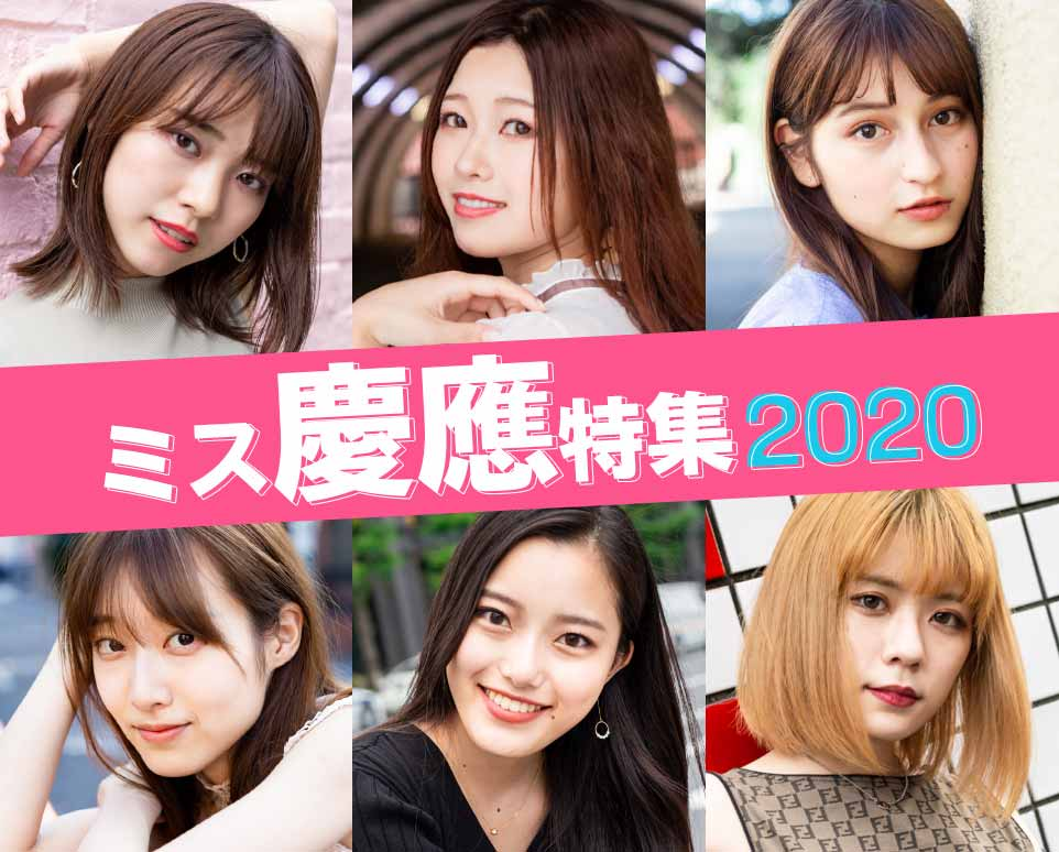 慶應 2019 ミス